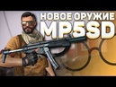 НОВОЕ ОРУЖИЕ МP5-SD В КС ГО - ДОБАВИЛИ MP5-SD CS:GO НОВОЕ ОБНОВЛЕНИЕ 16.08.18