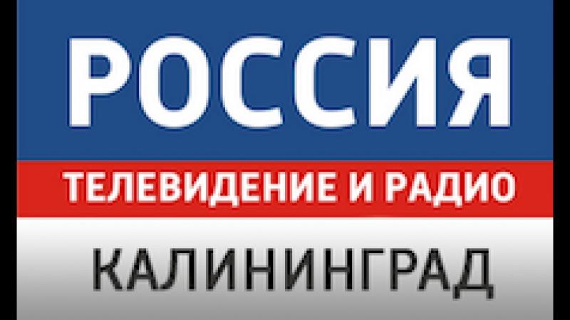 ВЕСТИ-Калининград (Россия-1 ГТРК Калининград 26.09.2016)