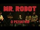 Mr Robot Эллиот о религии Кубик в Кубе