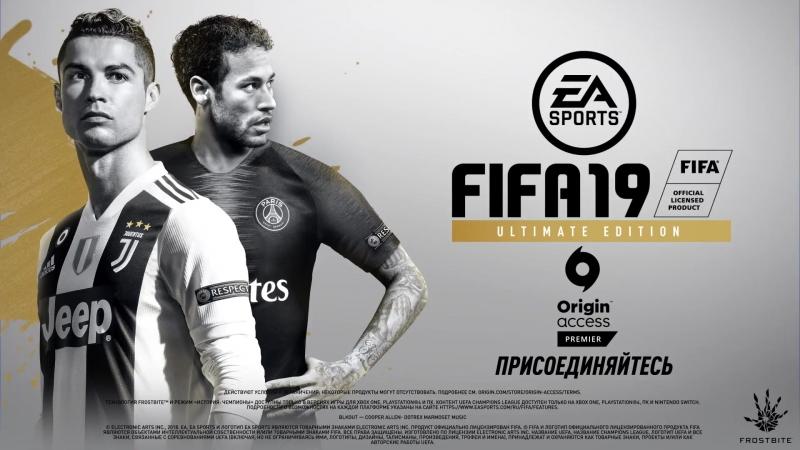 Ранний доступ FIFA19