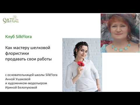 Как сотрудничать с магазинами мастеру шелковой флористики