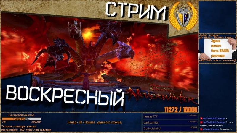 Воскресный стрим PС 73, игра Neverwinter фармим ОДГ