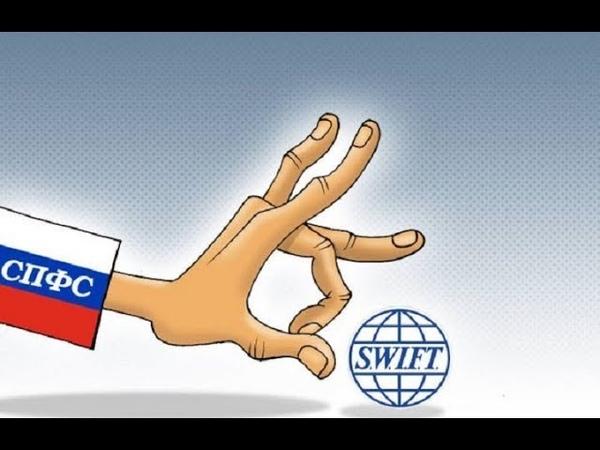 Российские компании начали массово отказываться от SWIFT...
