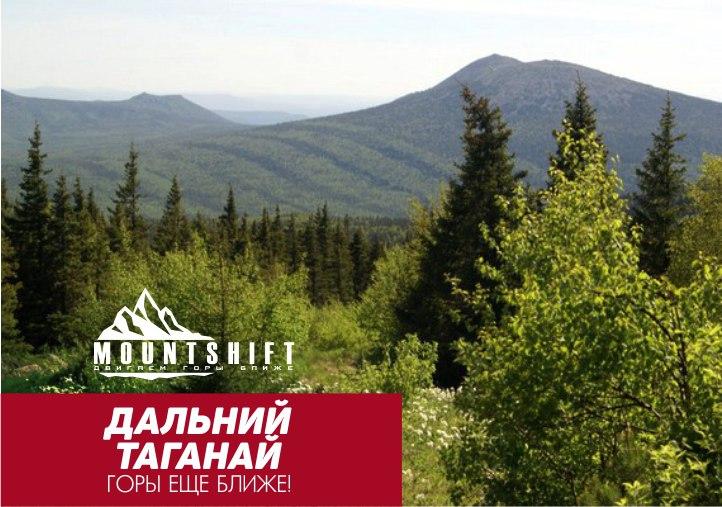 Афиша Тюмень Дальний Таганай 09.06-12.06.