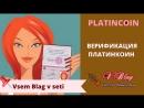 PlatinCoin Верификация Платинкоин