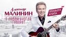 Александр Малинин - О любви иногда говорят... Премьера клипа, 2018