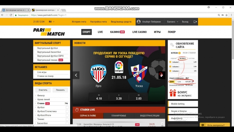 Albert Liberman. [20.05] Paid Information. Футбол. Чили. Примера В. Сантьяго Морнинг - Кокимбо Унидо