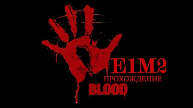 Blood E1M2 Прохождение на 100% - Wrong Side of the Tracks (Сложность Extra Crispy)