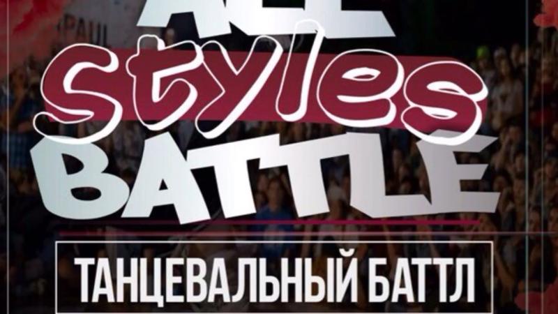 All styles battle - танцевальный Баттл от СФУ