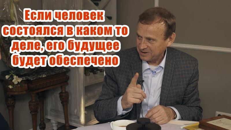 В. А. Ефимов про то как жить на пенсии