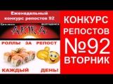 Видеоотчет! 92-ой (Вторник) еженедельный конкурс репостов от суши-бара AKIRA