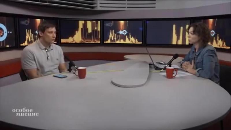 Дмитрий Гудков - Особое мнение. 18.05.18