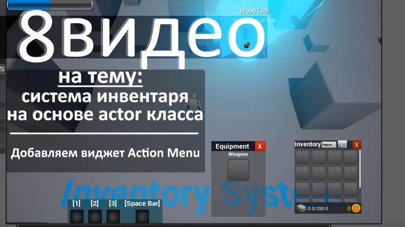 8 Инвентарь Добавляем виджет Action Menu