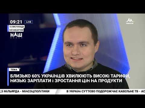 Чаленко Шлях політичного популізму ставить під загрозу сам факт існування України. НАШ 15.11.18