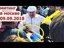 Разъяренный Жириновский избивал людей на митинге 9 сентября 2018!