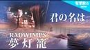 Твое имя. OVA Natsuo 夢灯籠 / RADWIMPS (映画『君の名は。』劇中歌) なすお☆cover