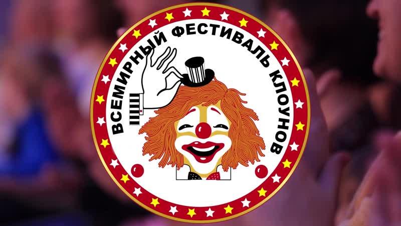 Клоуны мира Х-му Всемирному клоунскому фестивалю в Екатеринбурге. 2017 год. Часть 1.