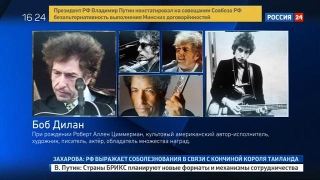 Новости на Россия 24 • Нобеля по литературе получил американский музыкант и певец Боб Дилан