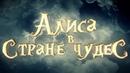 видео афиша спектакля Алиса в стране чудес