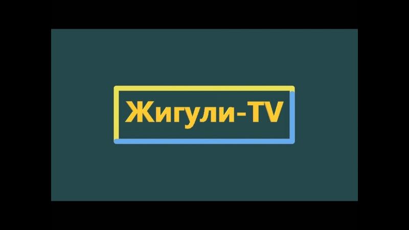 Жигули-тв Город мастеров 2день 2018г.