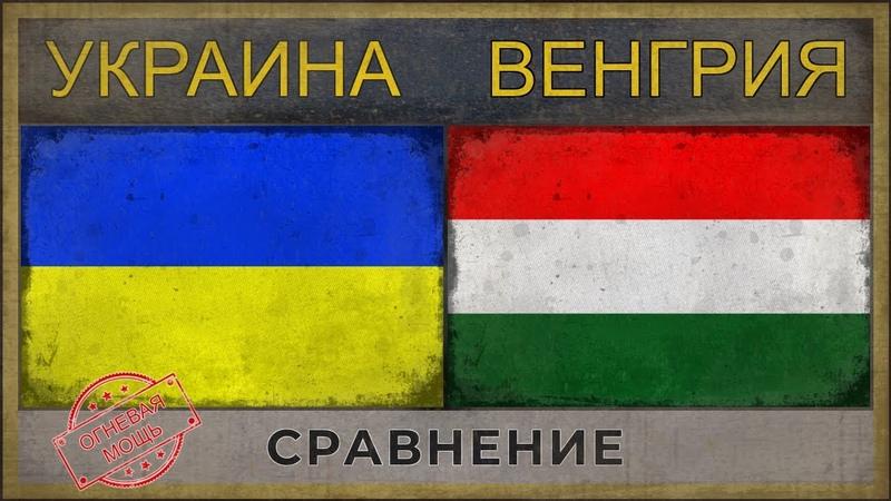 УКРАИНА vs ВЕНГРИЯ ✪ Сравнение армий (2018)