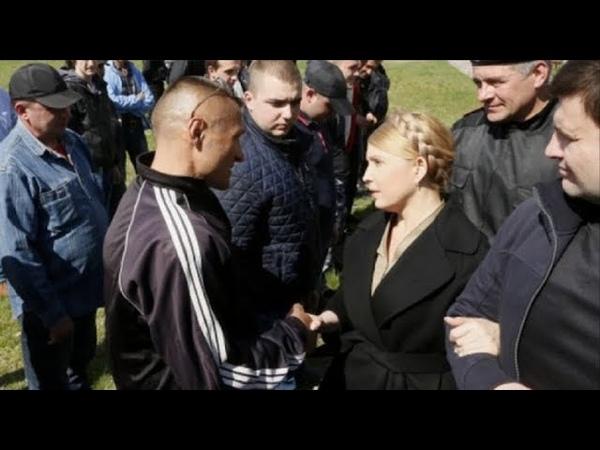 Жители Донбасса унизили Тимошенко Падаль, зачем ты сюда приехала
