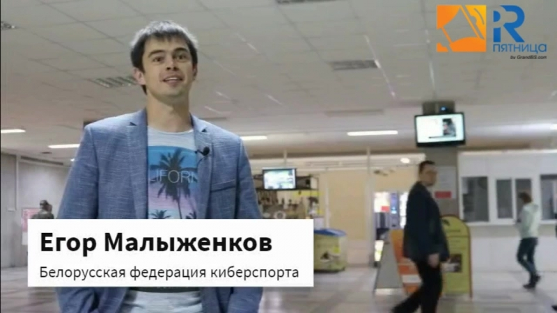 PR пятница PR па беларуску Егор Малыженков