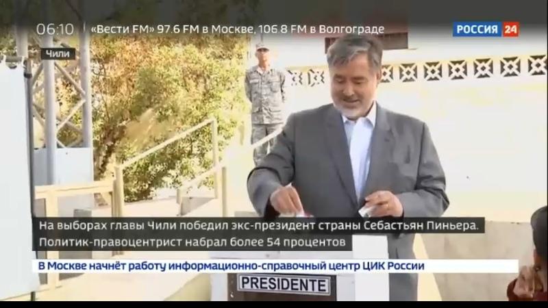 Новости на Россия 24 • Президентом Чили стал экс-президент страны Пиньера