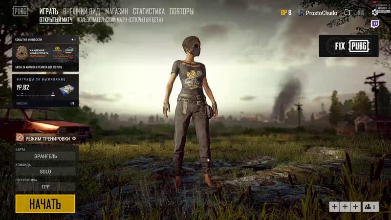 ТОПDROPPlayerUnknowns BattlegroundsPUBG