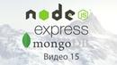 15. Создание сайта на Node.js, Express, MongoDB Начинаем реализацию функции добавления поста