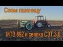 Посев пшеницы в дождь Трактор МТЗ 892 и сеялка СЗТ 3 6