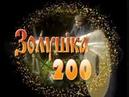 Городок - Золушка 2000 Сказка