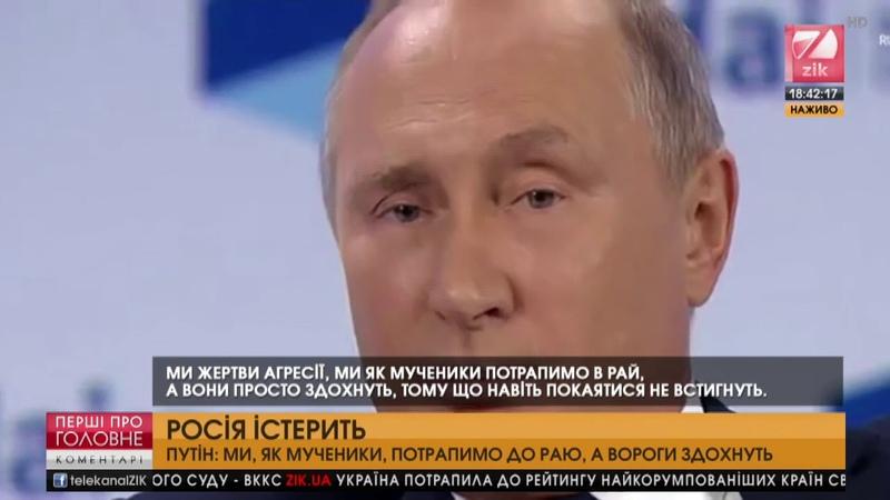 Путін насмішив заявою про єдиний «ядерний» шанс росіян на потрапляння до раю