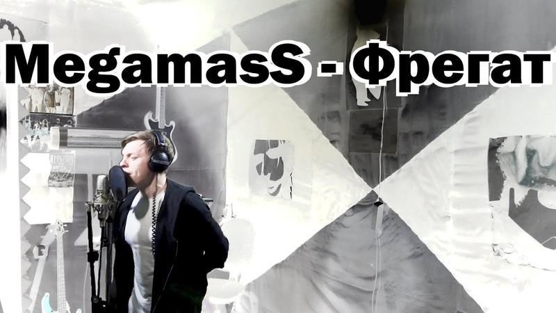 MegamasS - Frigate [Фрегат] - Vocal Cover by Denis Volkovskii