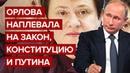 Орлова наплевала на закон, Конституцию и Путина