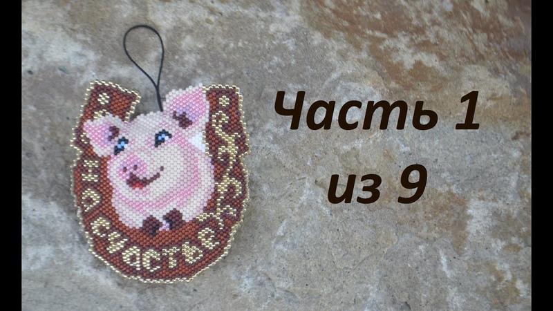 Символ 2019 года. Свинка из бисера На счастье. Часть 1 из 9. Бисероплетение. Мастер класс
