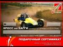БАГГИ - аренда, прокат в Барнауле. Подарочные сертификаты. автошкола БЦВВМ т. 25-37-95