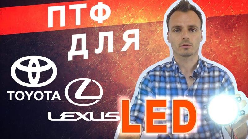 Светодиодные LED ПТФ для Toyota \ Lexus. Противотуманки Тойота\Лексус