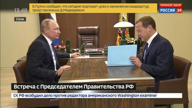 Новости на Россия 24 Медведев представил Путину список кандидатов на посты министров