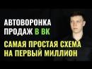 Самая Простая Схема Автоворонки Вконтакте на Первый 1 000 000