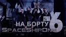 На борту SpaceShipOne 6 Полный состав поездка в Беларусь
