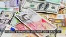 Навіщо українцям вільний обіг валюти
