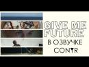 Major Lazer Give Me Future Только Вперед русская озвучка Conyr