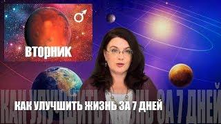 ВТОРНИК Как улучшить жизнь за 7 дней Академия астрологии