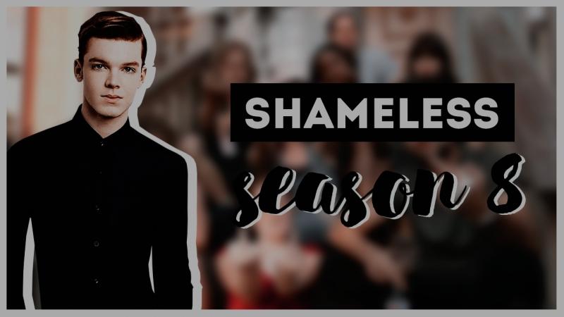 Бесстыжие (8 сезон) — Shameless (8 season)