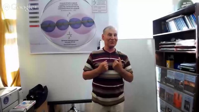 Академик Юрий Рыбников -7522-2014- Планету Русъ захватили уголовники с марса
