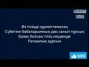 Төреғали Төреәлі Қазақ тілі караоке текст mp4