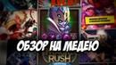 51 Медея \ Medea - математический обзор героя [Magic Rush: Heroes]