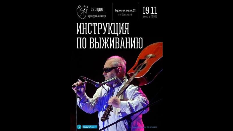 Инструкция по выживанию - 09.11.2018@КЦ Сердце, Петербург