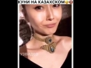 Кунилингус на казахском 😂